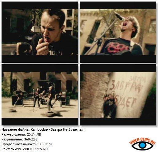 Kambodge - 3 клипа (Завтра Не Будет, Иней, Фанатам серийных убийц)