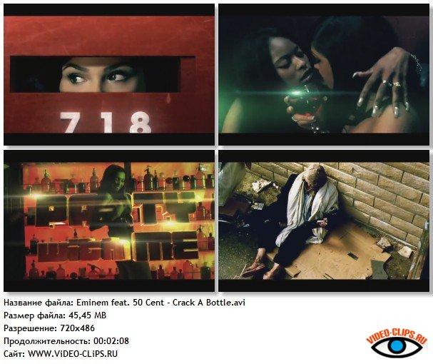 Вторая версия клипа на песню Crack A Bottle - поют Eminem и 50 Cent